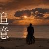 【映画・ネタバレ有】岡田准一主演「追憶」を観てきた感想とレビュー-歳を重ねるごとに味わい深い映画に仕上がっている-