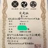 第3回日光国立公園マウンテンランニング大会ふりかえり【その1】スタートまで