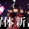【欅坂46】てち不在!?不安を一掃した2ndアニバ―サリーライブを今さら紐解く
