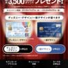 【10,800Nanacoポイントをゲットチャンス!! 】無料セブンカード入会キャンペーン!