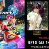 5月13日14時からの「『マリオカート8 デラックス』シシララ最速王決定戦!」に出演してくるぜ!