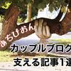【自虐】カップルブログ【あちぴおん】を支える記事1選