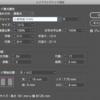 InDesign でテキストを流し込むときに設定したレイアウトどおりに流し込まれないとき