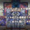 六武+ホルアクティデッキが2020年7月新制限にて優勝!