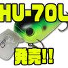 【HIDEUP】人気クランクベイトHU-70のサイズアップモデル「HU-70L」発売!