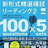 【TOEIC】公式問題集よりもこれを買え!TOEIC(R)テスト新形式精選模試レビュー