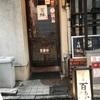 京都・河原町『百練』裏寺町の昼から賑わう大衆酒場。『鉄皿ステーキ』はマストで頼みたい鉄板メニューです。