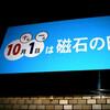 東京貼り紙・看板散歩
