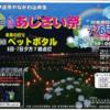 やながわ山舟生 第16回「くぼたあじさい祭」7/6(土)・7(日)に開催。