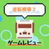 【ゲームレビュー】NOT裁判の逆転裁判?「逆転検事2」をレビュー!(ネタバレなし)