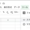 ジモティーにおけるGoogle Apps Scriptの活用とclaspを使ってコード管理する方法