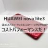 HUAWEI nova lite3 aka コストパフォーマンスだ!カメラ編