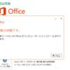 2019年05月の Microsoft Update (定例外) 2019-05-03
