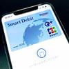 【Apple Pay】みずほ Smart Debit の20%キャッシュバックキャンペーンに登録し、実際に使ってみた