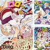 桜井のりお『ロロッロ!』1〜5巻