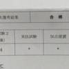 教員採用試験1次選考の結果が公表されました 2021/8/21