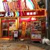 餃子の王将 姫路駅前店 FC [兵庫県 姫路市 駅前町]
