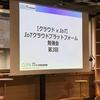 【7月6日】IoTクラウドプラットフォーム勉強会 第3回 【行ってきた】