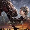 「戦火の馬」(2012)War Horse