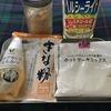 豆乳ときなこのふわふわ蒸しパン:DKレシピ
