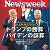 ニューズウィーク日本版「トランプの勝算 バイデンの誤算」だって