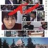 「i新聞記者ドキュメント」 ★★★★☆ 4.6