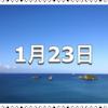 【1月23日 記念日】アーモンドの日〜今日は何の日〜