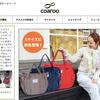 吉祥寺発のバッグ「COAROO(コアルー)」はユニバーサルデザインの優れものだった
