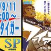 SP水曜劇場 第225回・ステージタイガー『ファイアフライ』