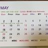 2021年5月の営業カレンダー