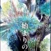 夏川草介「始まりの木」レビュー〜「民俗学」の描き込みは薄いが,「日本人の心」について考えさせられる秀作〜