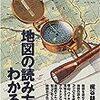 地図の読み方が分かる本