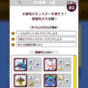 『New 電波人間のRPG』 プレイ日記 その32