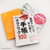 10月18日・本をご恵送いただきました。