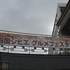 第6回四国ジビエグルメフェスタ2017開催御礼
