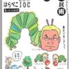 風刺漫画のあり方について 偕成社さん正論 2021.6.7