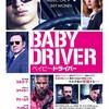 映画部活動報告「ベイビー・ドライバー」