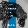 【コード】here comes my love / Mr.Children
