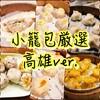 台湾・高雄で本当におすすめの小籠包7店を台湾マニアが厳選!!