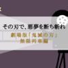 『劇場版「鬼滅の刃」 無限列車編』全く興味のなかった私が、映画を見た日の夜に煉獄杏寿郎の夢を見ました