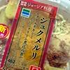 ファミリーマートの「シュクメルリ(グリルチキンとにんにくクリーム煮込み丼)」の巻