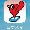 おすすめアプリ【ロケスマ】