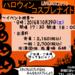 10月29日18:00開演!! LiveBox ハロウィンライブ 出演アーティスト発表!!
