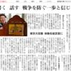 1945年3月10日の東京下町大空襲と昭和天皇自身の「戦時の記憶」