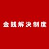 お金で解雇できる金銭解決制度には日本の労働市場を一気に改善する可能性がある