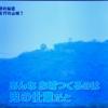 鬼(Woji)が島 ブラタモリ視聴感想