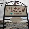 旭川サイクリング ― 新旭川駅 ―