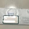 【株主優待】新東工業(6339)からクオカードが届きました。