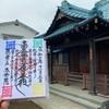 本妙院(東京・谷中)の御首題とミニ御朱印