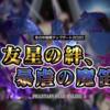 【PSO2】2020/1/14のPSO2 STATION!+の内容まとめた!